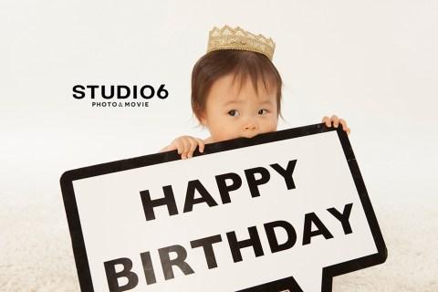 記念すべき1歳のバースデーフォトはSTUDIO6にお任せ!